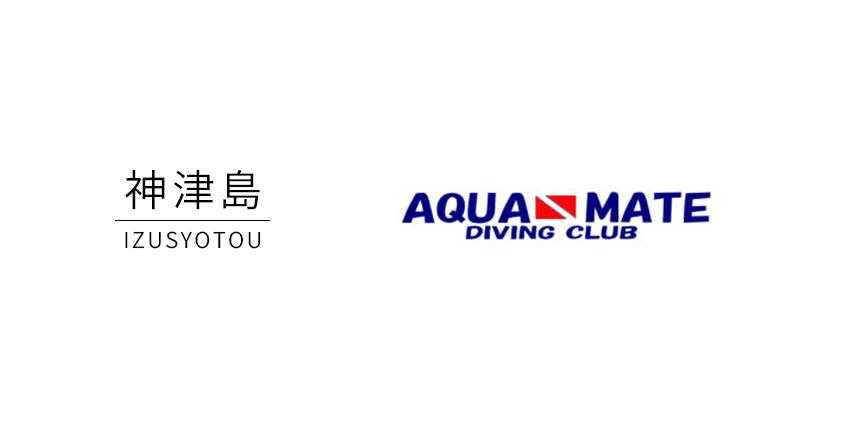 神津島のダイビングショップ01