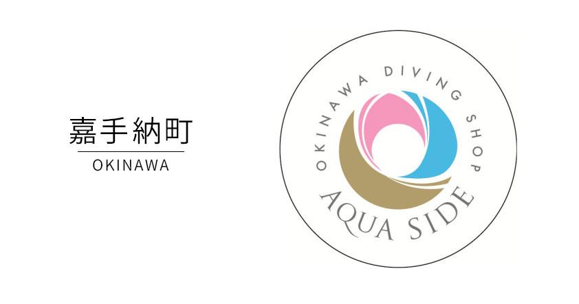 沖縄ダイビングショップ アクアサイド