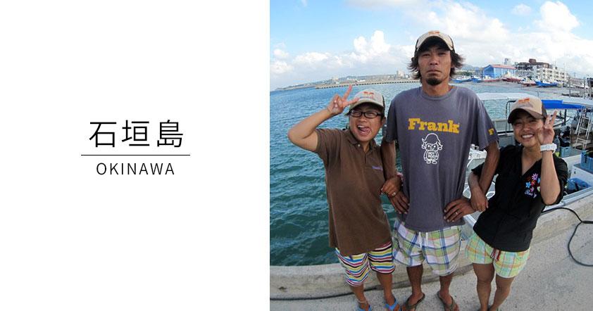 ビーチライフ石垣島