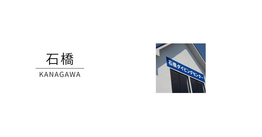 神奈川のダイビングショップ01