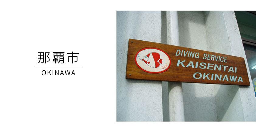 海潜隊 沖縄