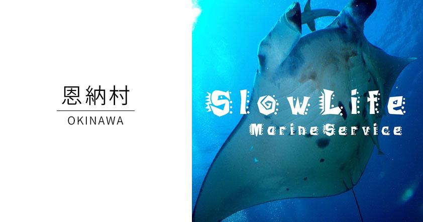 沖縄のダイビングショップ01