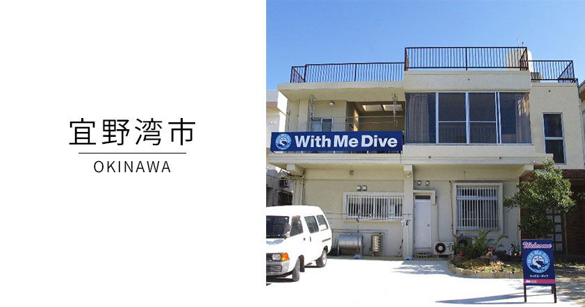 With Me Dive
