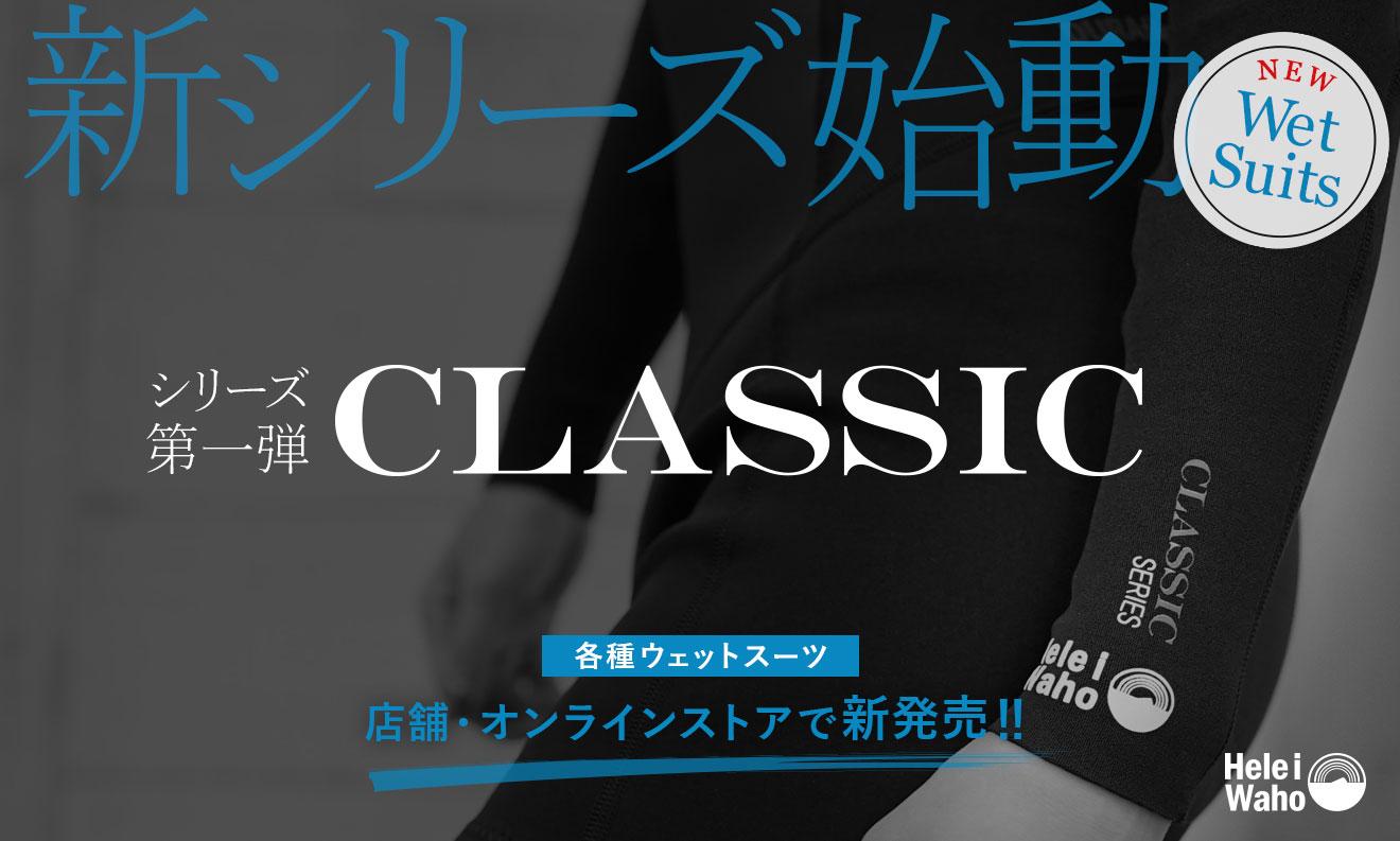 Hele i Waho(ヘレイワホ)New ウェットスーツ CLASSIC seriesが欲しい!