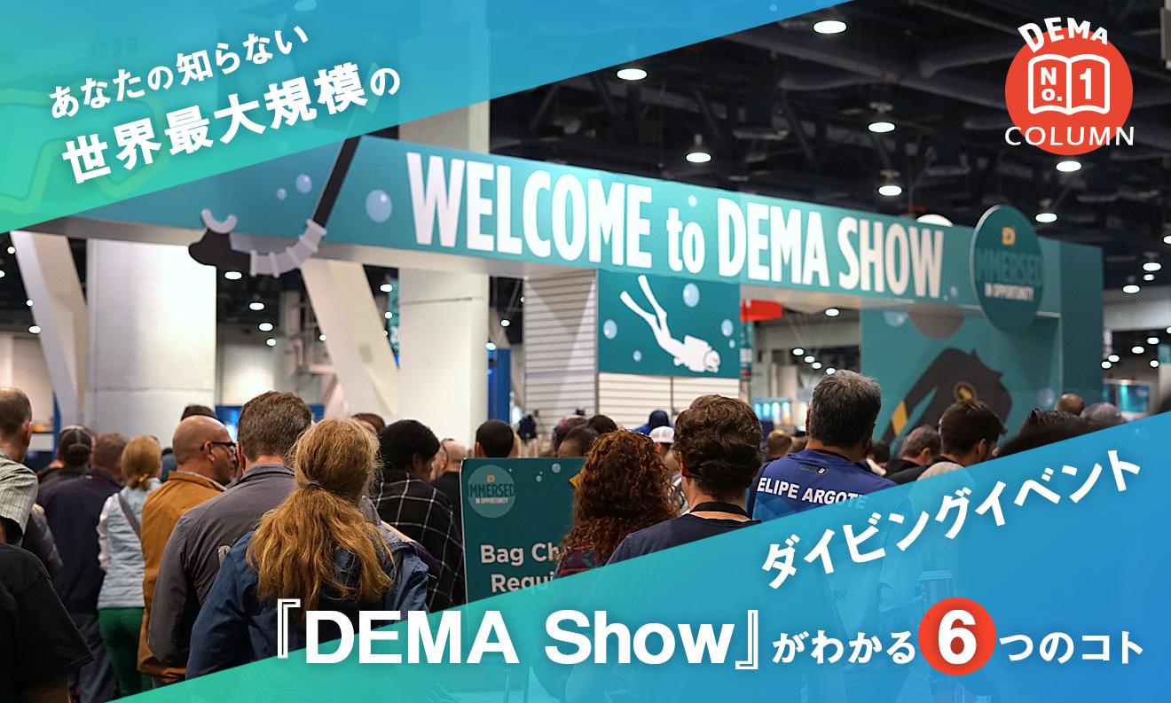 あなたの知らない世界最大規模のダイビングイベント『DEMA Show』がわかる6つのコト