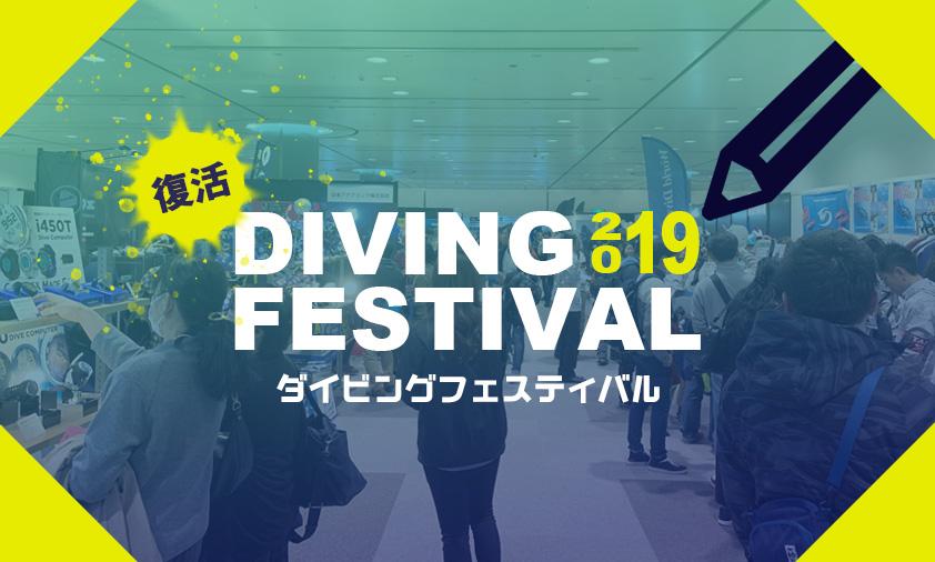 復活!!ダイビングフェスティバル2019レポート
