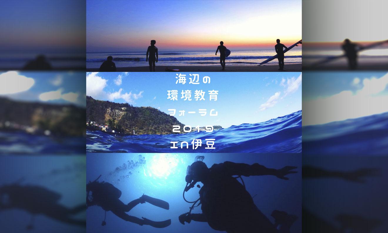 海辺の環境教育フォーラム