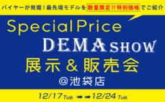 DEMA show Special Price 展示&販売会 開催!