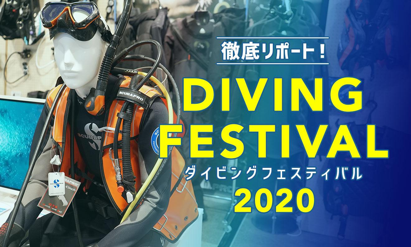 徹底リポート!ダイビングフェスティバル2020