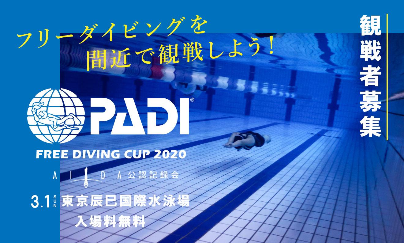 「PADIフリーダイビングカップ2020」開催