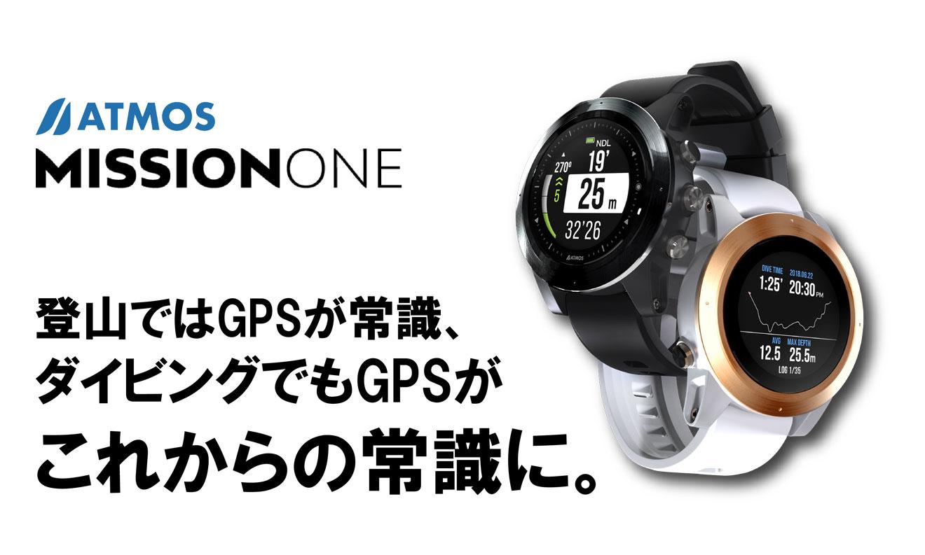 日本初上陸!<br>GPSナビ搭載 ダイブコンピューター<br> ATMOS 【MISSION ONE】