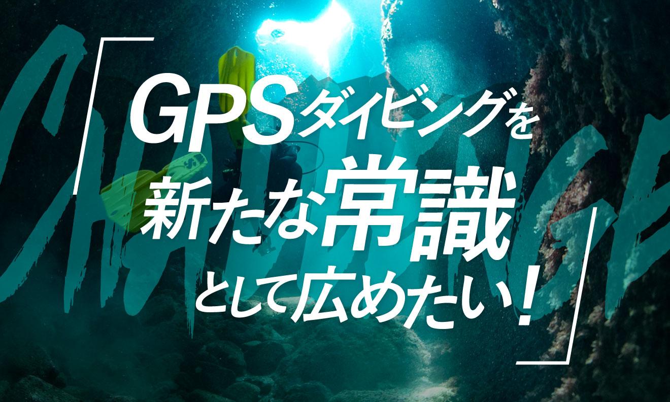 AQROSの挑戦「GPSダイビングを新たな常識として広めたい」
