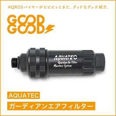 加湿効果でストレスフリー!ダイビング用加湿器「AQUATEC ガーディアンエアフィルター」