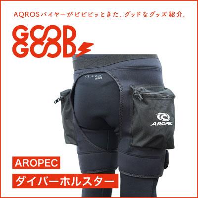 ウェットスーツに後付けしたポケットで困っていた荷物がスッキリ「AROPEC ダイバーホルスター」