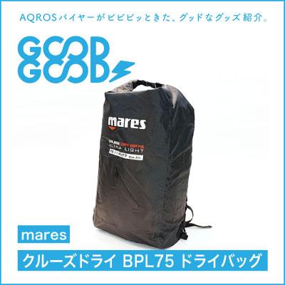 水や砂をシャットアウト!家族分の荷物が余裕で入る防水バッグの決定版「mares クルーズドライ BPL75」