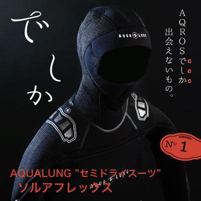 セミドライスーツ「AQUALUNG ソルアフレックス」のストーリー。