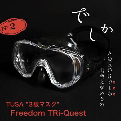 3眼マスク「TUSA Freedom TRi-Quest」のストーリー。