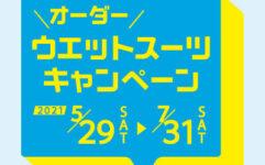 オーダーウエットスーツキャンペーン2021